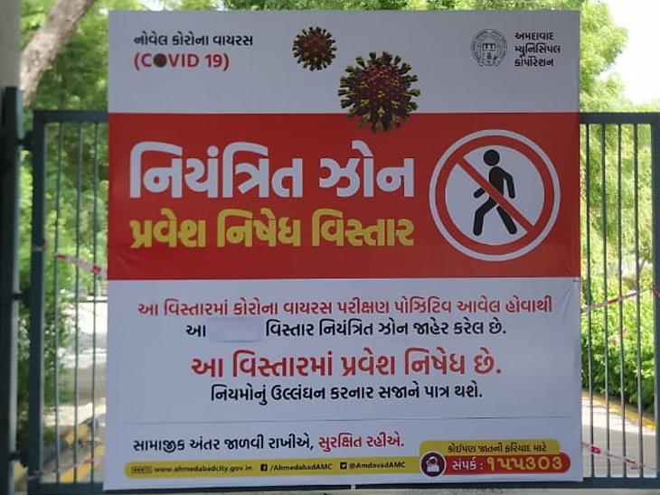 ગુજરાત હાઈકોર્ટને માઈક્રો કન્ટેઈન્મેન્ટ જાહેર કરાઈ,અને એકસાથે 8 પોઝિટીવ કેસ આવતા લેવાયો સૌથી મોટો નિર્ણય... 61